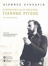 .:BiblioNet : Γιάννης Ρίτσος: ο ποιητής και ο πολίτης / Συλλογικό έργο