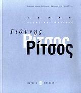 .:BiblioNet : Γιάννης Ρίτσος: Λόγος και μουσική / Ρίτσος, Γιάννης, 1909-1990