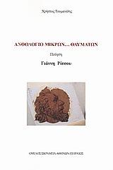 .:BiblioNet : Ανθολόγιο μικρών... θαυμάτων / Ρίτσος, Γιάννης, 1909-1990